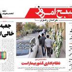 روزنامه شنبه ۴ خرداد