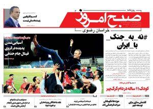 روزنامه شنبه  ۲۸ اردیبهشت