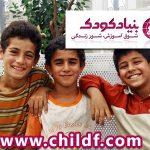 تحصیل حق هر کودک است