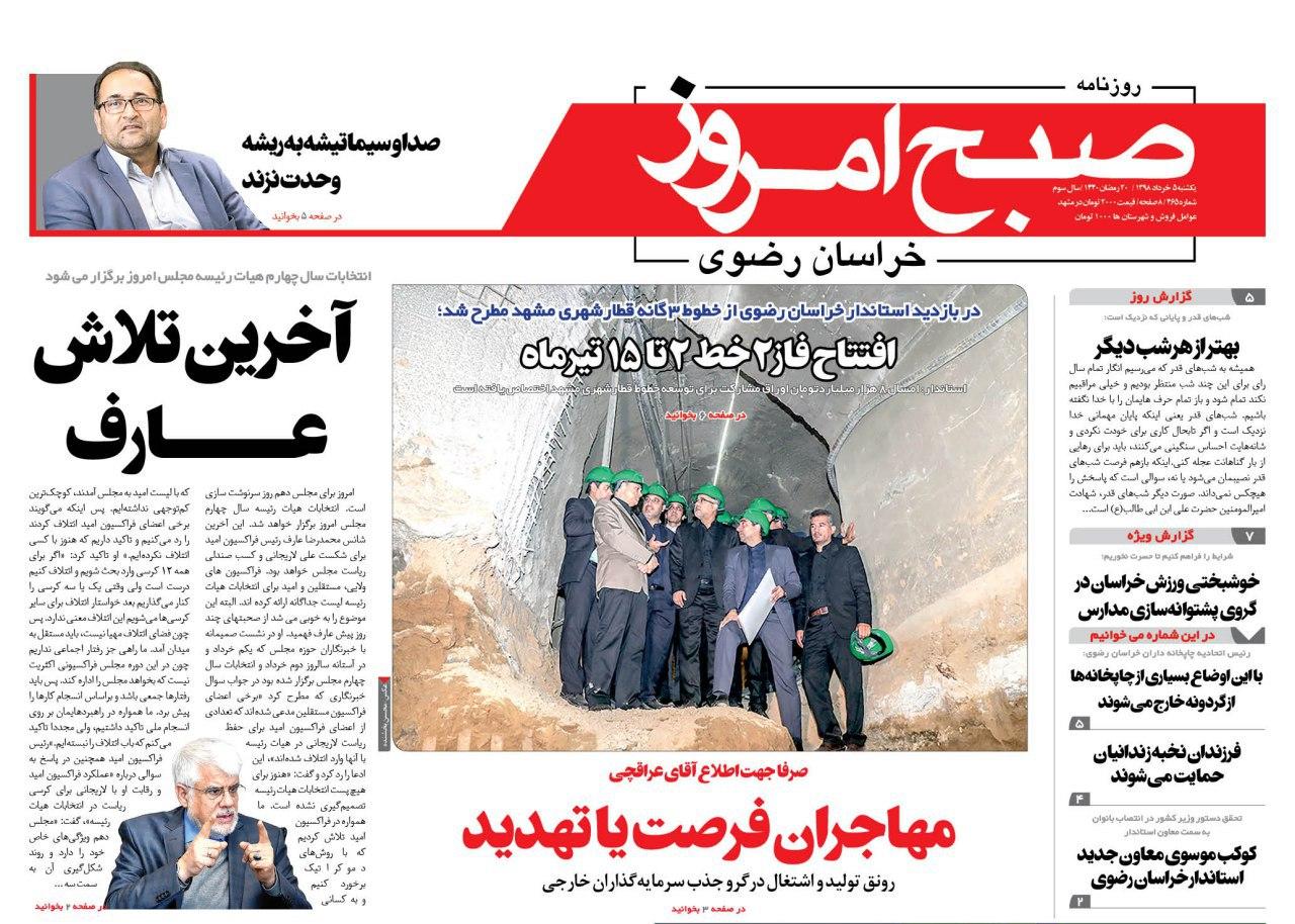 روزنامه یکشنبه ۵ خرداد