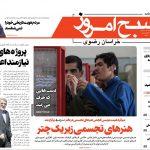 روزنامه سه شنبه ۷ خرداد