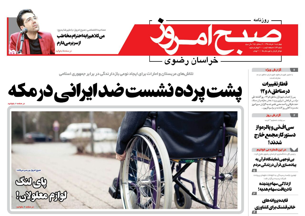 روزنامه چهارشنبه ۱ خرداد