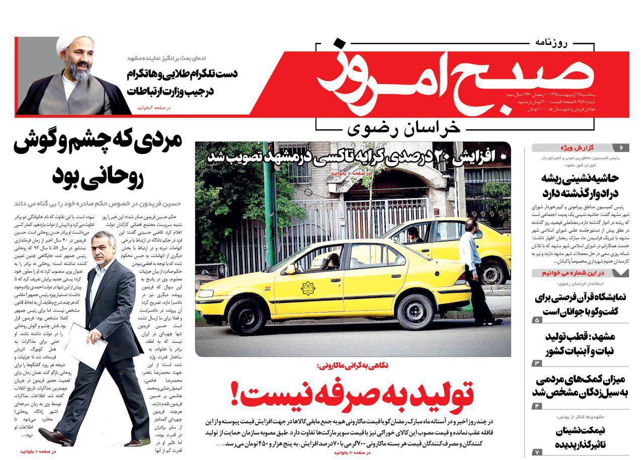 روزنامه سه شنبه ۱۷ اردیبهشت