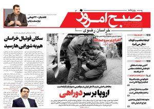 روزنامه شنبه ۲۱ اردیبهشت