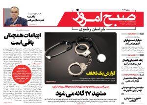روزنامه سه شنبه ۲۱ خرداد