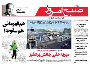 روزنامه چهارشنبه ۲۹ خرداد
