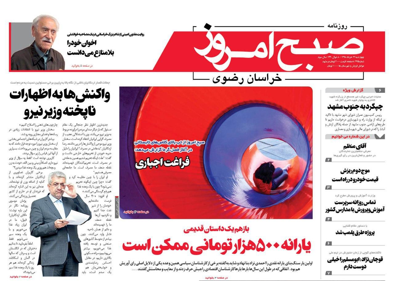 روزنامه چهارشنبه ۲۲ خرداد