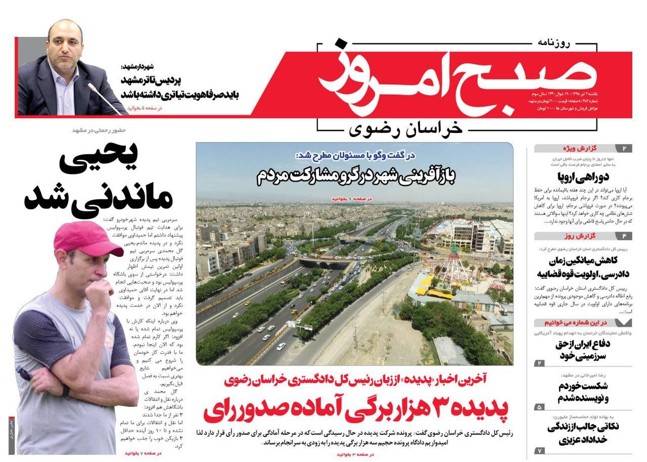 روزنامه یکشنبه ۲ تیر