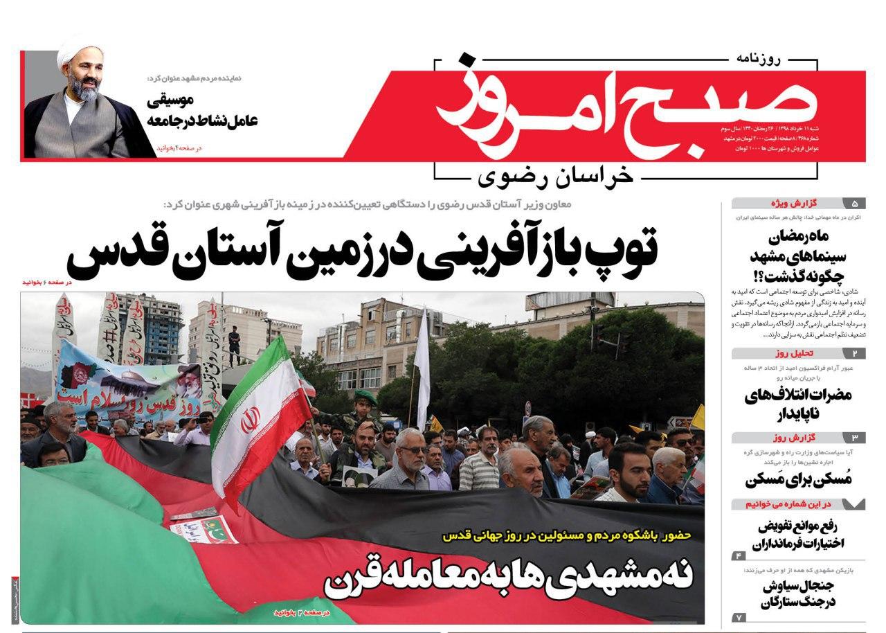 روزنامه شنبه ۱۱ خرداد