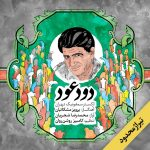 مشهد، میزبان سومین هفته فرهنگی فیلمهای اروپایی