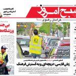 روزنامه دوشنبه ۱۳ خرداد