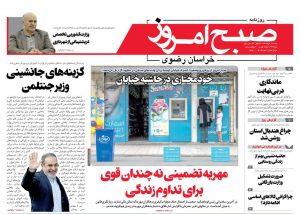 روزنامه یکشنبه ۱۹ خرداد