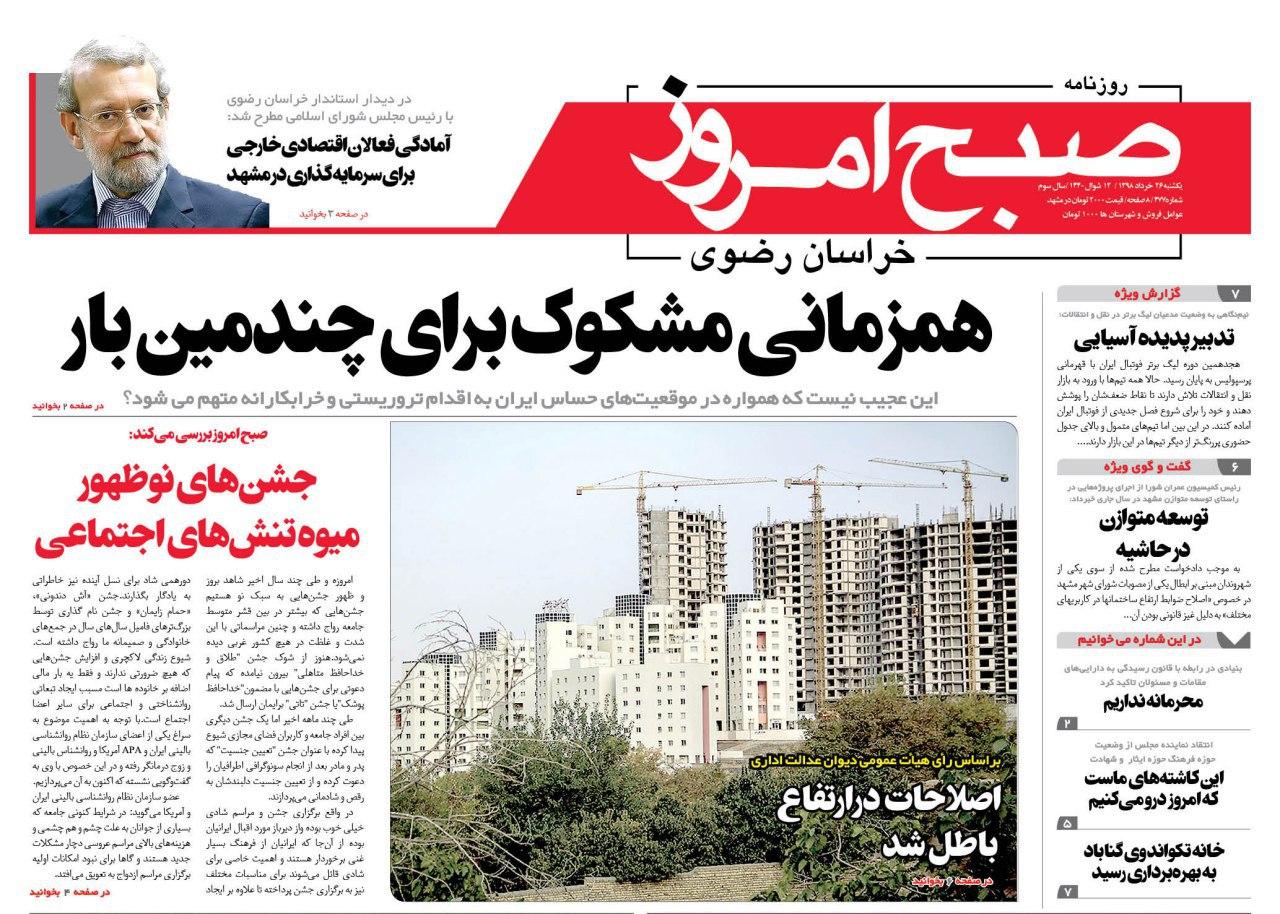 روزنامه یکشنبه ۲۶ خرداد