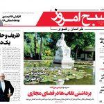 روزنامه یکشنبه ۱۲ خرداد