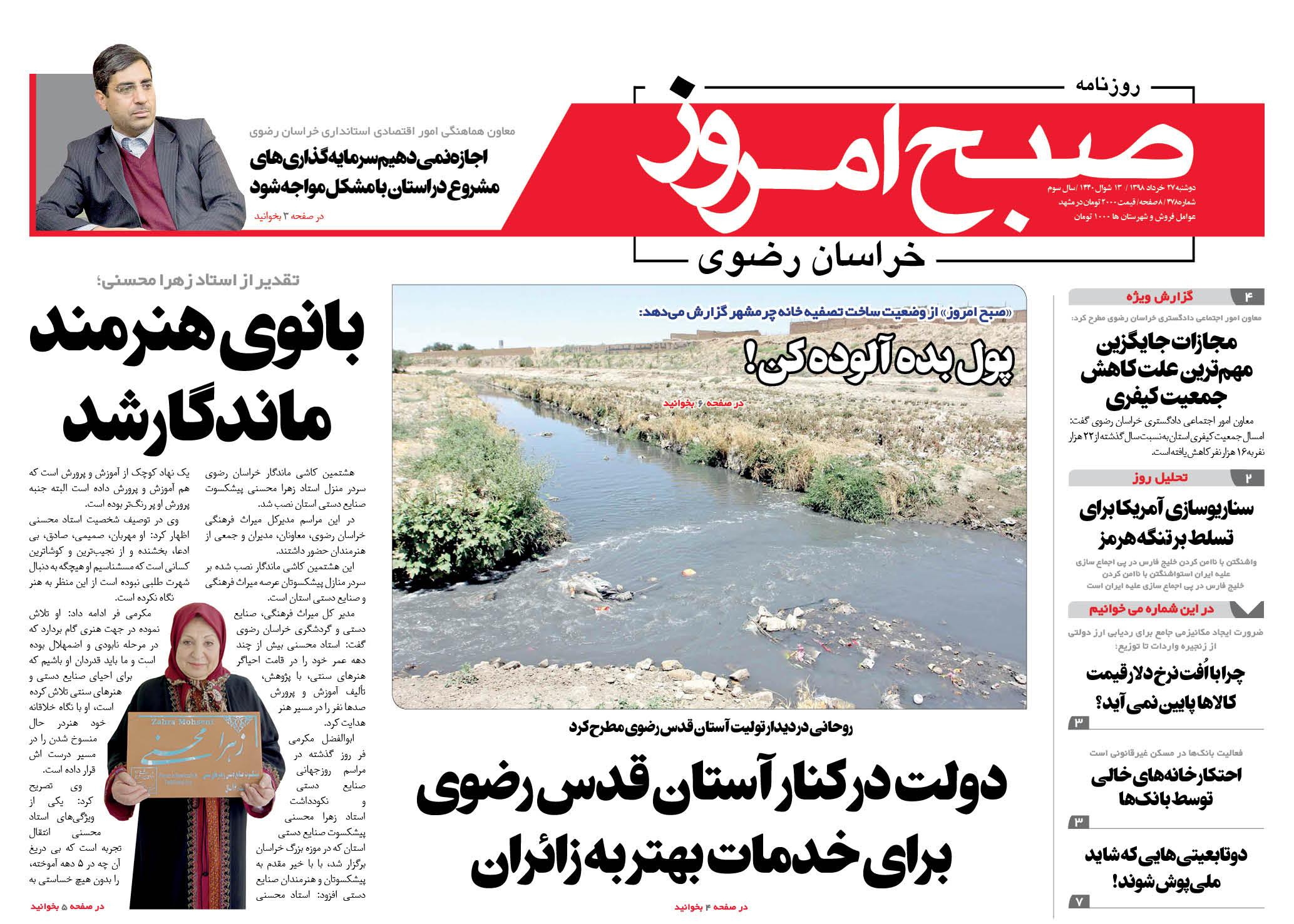 روزنامه دوشنبه ۲۷ خرداد