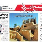 روزنامه دوشنبه ۲۰ خرداد