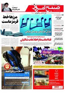 روزنامه شنبه ۱ تیر