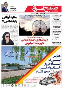 روزنامه دوشنبه ۳ تیر