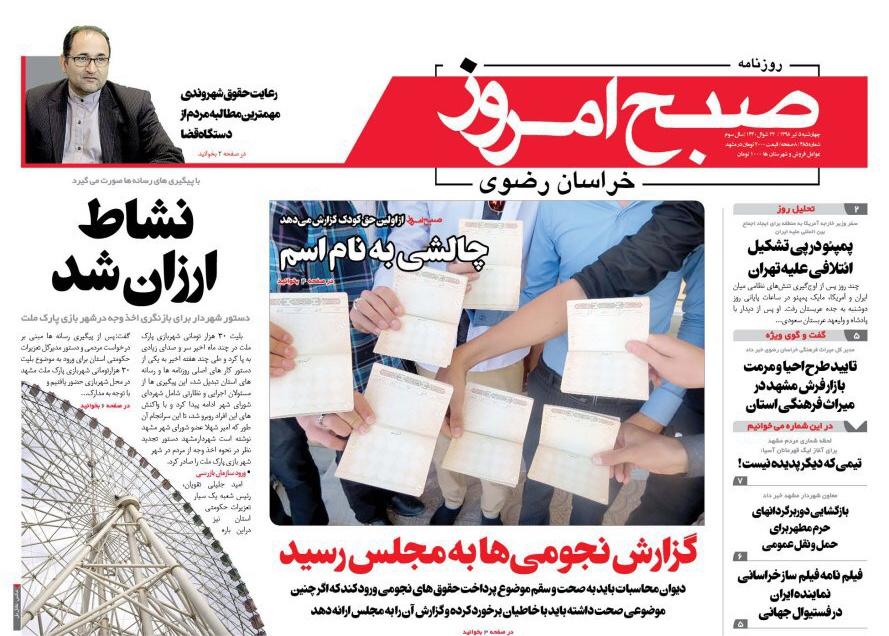 روزنامه چهارشنبه ۵ تیر
