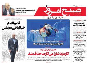 روزنامه سه شنبه ۲۸ خرداد