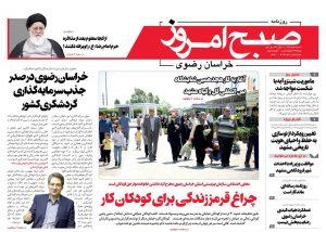 روزنامه شنبه ۲۵ خرداد