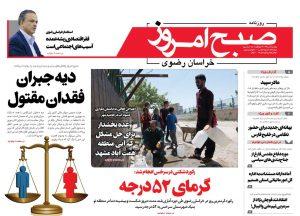 روزنامه دوشنبه ۲۴ تیر