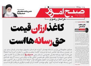 روزنامه شنبه ۲۲ تیر