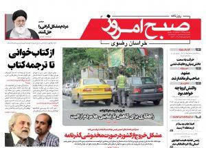 روزنامه شنبه ۱۵ تیر