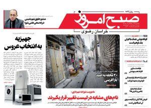 روزنامه یکشنبه ۱۶ تیر