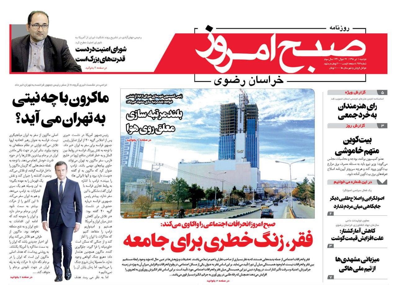 روزنامه دوشنبه ۱۰ تیر