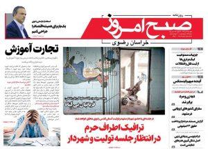 روزنامه چهارشنبه ۱۲ تیر